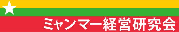 ミャンマー経営研究会